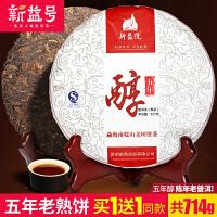 新益号五年醇 陈年老茶 普洱茶熟茶 357克 七子饼茶