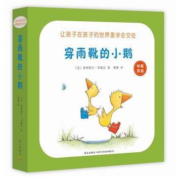 穿雨靴的小鹅(中英双语共9册)