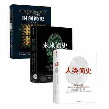 未来简史+人类简史+时间简史 套装 全三册:从智人到神人 (以)尤瓦尔・赫拉利(Yuval Noah Harari) 著;林俊宏 译