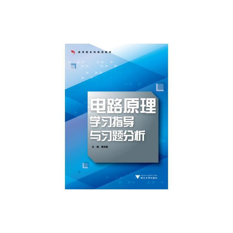 电路原理学习指导与习题分析(应用型本科规划教材) 正版保障 蔡伟建