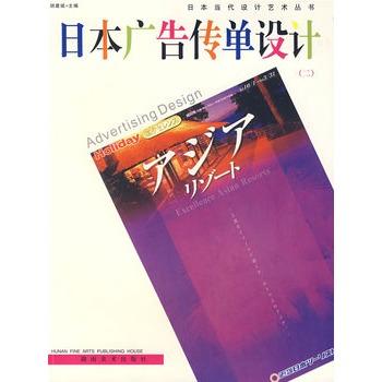 日本广告传单设计