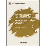 高级英语(第三版重排版)(02)