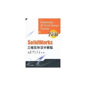Solidworks三维实体设计教程(配光盘)