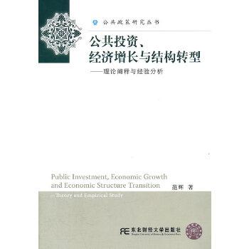 公共投资:经济增长与结构转型――理论阐释与经验分析 范辉