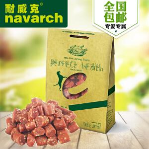 耐威克 宠物狗零食鸡肉小米粒100g 纯肉干幼犬训练零食