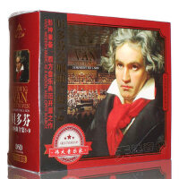 正版包邮贝多芬交响曲全集-九交响曲古典音乐车载cd光盘唱片