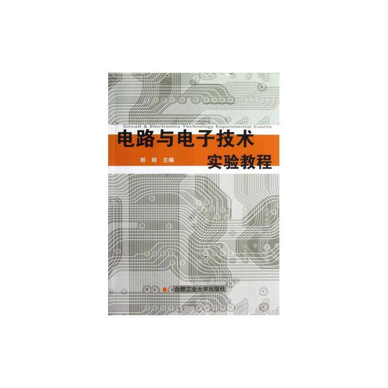 电路与电子技术实验教程 郎朗 正版科技书籍 合肥工业