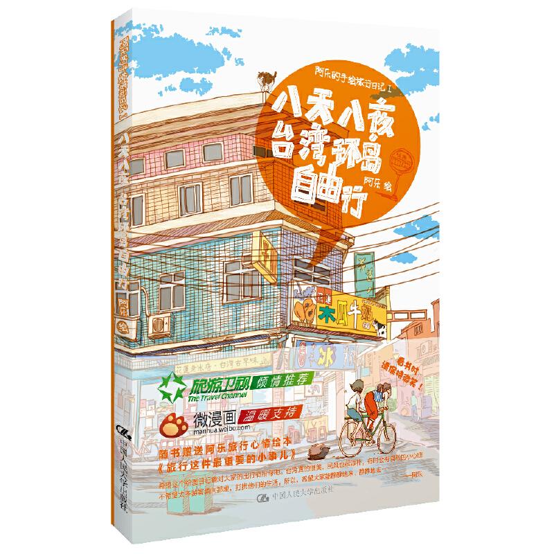 《阿乐的手绘旅行日记Ⅰ
