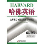 (2017秋)哈佛英语 完形填空与阅读理解巧学精练 八年级 (上)