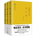 张之洞(全3册)