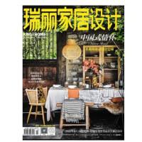 瑞丽家居设计杂志2017年7月198期 暖夏   现货  杂志 订阅