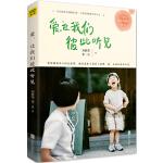 爱,让我们彼此听见(继《坐在路边鼓掌的人》之后,畅销书作家刘继荣与儿子张一凡母子联手,深情对谈成绩、志向、态度、朋友、爱与人生。)