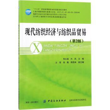 现代纺织经济与纺织品贸易(第2版)