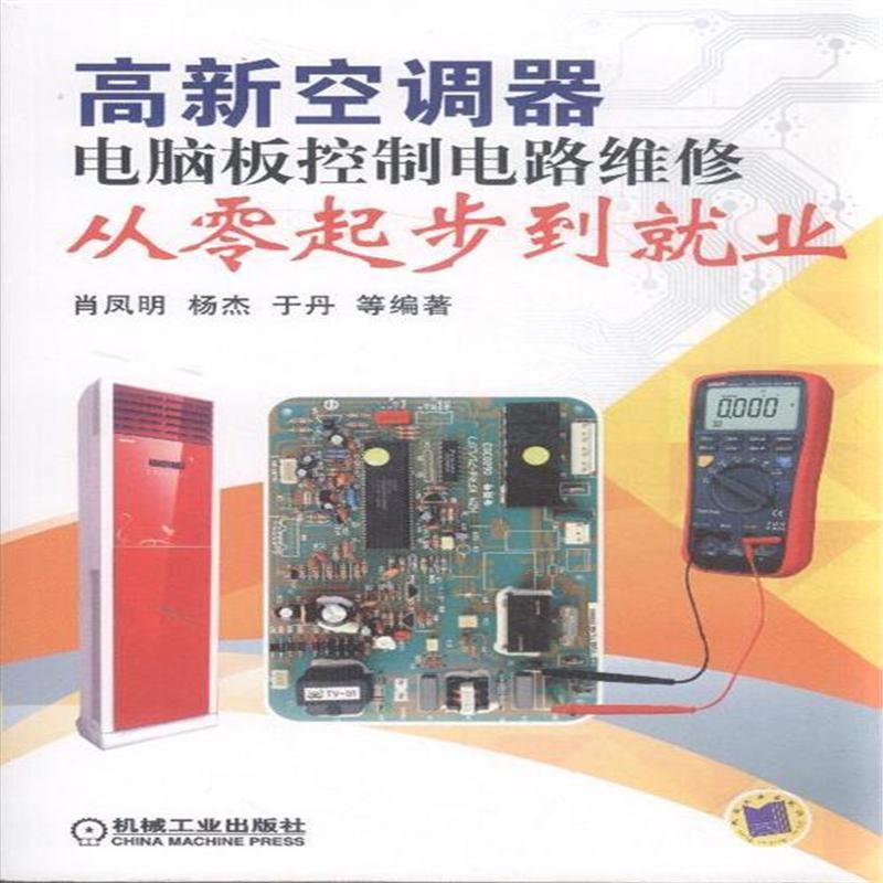 高新空调器电脑板控制电路维修从零起步到就业9787111339540(肖凤明)