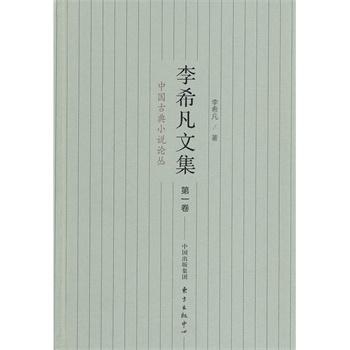 中国古典小说论丛-李希凡文集-卷