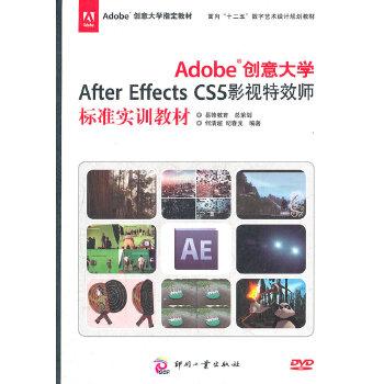 Adobe创意大学After Effects CS5影视特效师标准实训教材