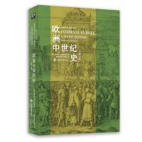 欧洲中世纪史(第11版)