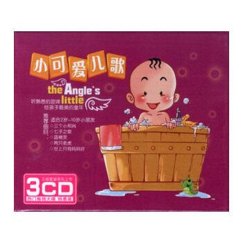 【商城正版】小可爱儿歌--适合2-10岁小朋友(3cd)德盛