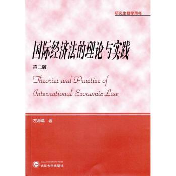 国际经济法的理论与实践(第2版) 左海聪