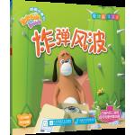宝宝巴士之奇妙汉字图画故事书:炸弹风波