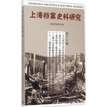 上海档案史料研究(第十八辑)
