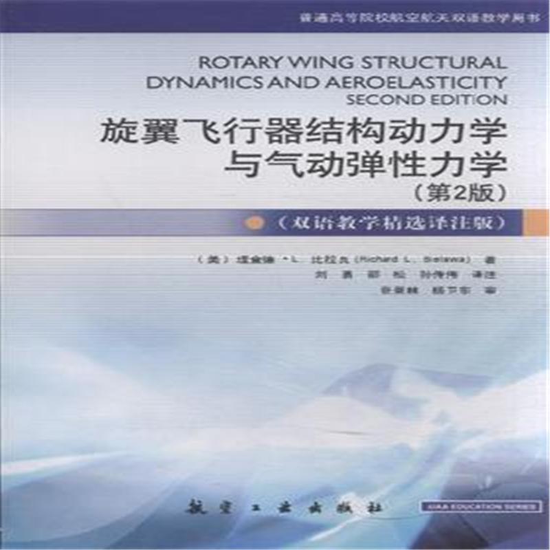 旋翼飞行器结构动力学与气动弹性力学-(第2版)-(双语教学精选译注版)