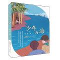 少年与海:茅盾文学奖获得者、当代著名作家张炜长篇儿童文学新作、一首唱给野生动物的赞歌、一部表现人与自然和谐关系的长篇生态史诗。