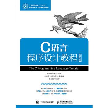 C语言程序设计教程 微课版