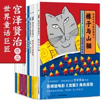 宫泽贤治小森林童话:全10册