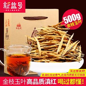 新益号 凤庆滇红茶 金枝玉叶全金芽红茶 茶叶500g