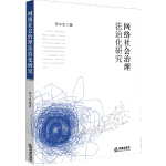 网络社会治理法治化研究