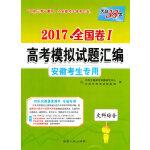 天利38套 (2017)全国卷Ⅰ高考模拟试题汇编 安徽考生专用--文科综合