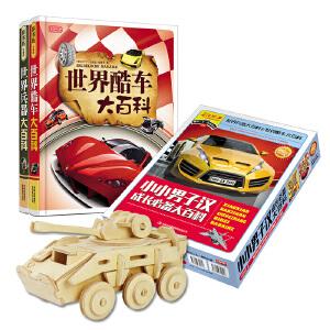 纯正男孩子的大百科:世界酷车 兵器(套装共2册)