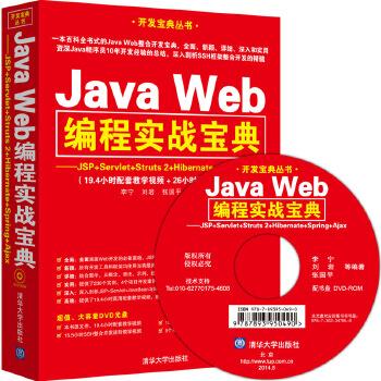 Java Web编程实战宝典