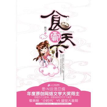 食霸天下(08年原创网络文学大奖)(当当网全国独家首发)
