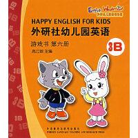 外研社幼儿园英语:游戏书(第六册 .3B)