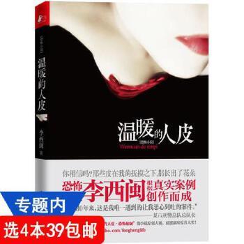 库存尾品【4本39】温暖的人皮李西闽//中国悬疑恐怖惊悚小说