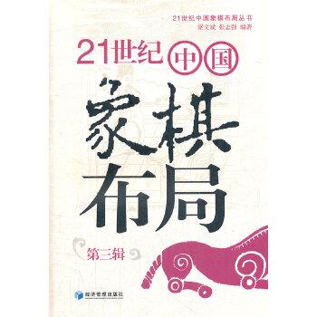 21世纪中国象棋布局(第3辑)/21世纪中国象棋布局丛书