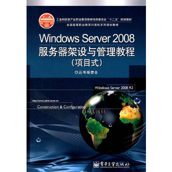 Windows Server 2008服务器架设与管理教程(项目式)