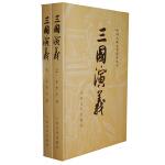三国演义(上下)(全二册)/中国古典文学读本丛书