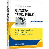 机电系统性能分析技术 宋瑞银,陈俊华 9787111497196 机械工业出版社