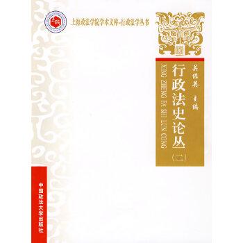 行政法史论丛(二)(上海政法学院学术文库