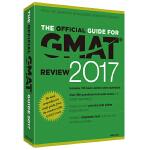 新东方 (2017年)GMAT官方指南(综合)(全球版)