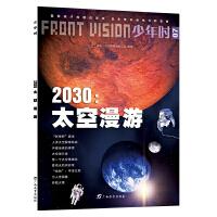 少年时・2030:太空漫游