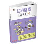 悦・生活:住宅格局设计指南