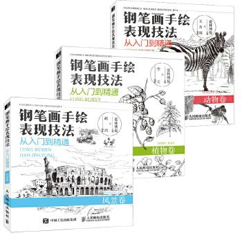 【全3册】正版书籍 钢笔画手绘表现技法从入门到精通 动物卷 风景卷 植物卷
