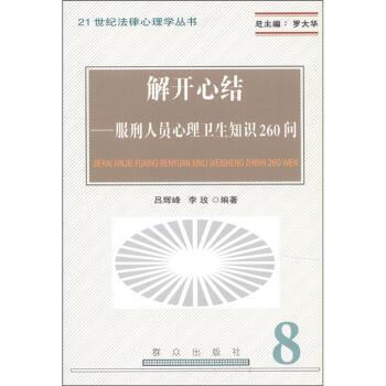 21世纪法律心理学丛书 解开心结:服刑人员心理卫生知识260问(8)