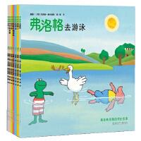 青蛙弗洛格的成长故事 第二辑(全7 册)
