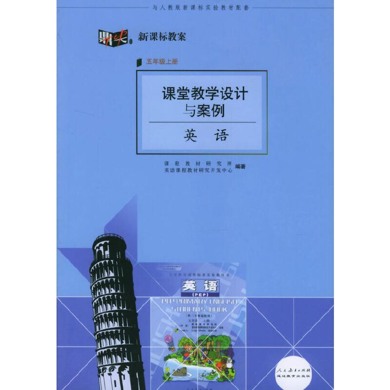 《课堂教学设计与案例:英语(五年级上册)》(课程教材)