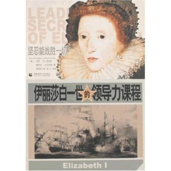 伊丽莎白一世的领导力课程
